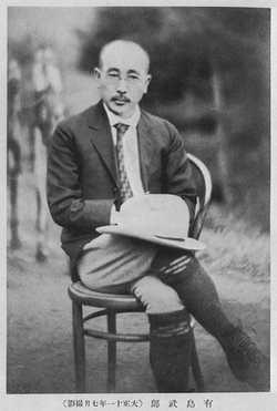 有島武郎(1878-1923)